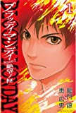 BLOODY MONDAY Season2 絶望ノ匣(1) (少年マガジンコミックス)