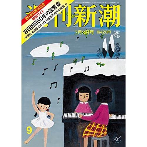 週刊新潮 2016年 3/3 号 [雑誌]