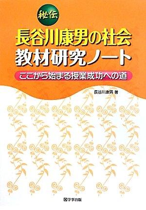 秘伝 長谷川康男の社会教材研究ノート―ここから始まる授業成功への道