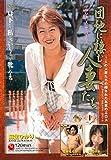 団地に棲む人妻たち(10)麻生ひかり/花井ももか [DVD]