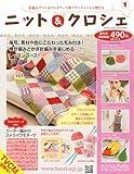 週刊 ニット&クロッシェ 2014年 3/5号 [分冊百科]