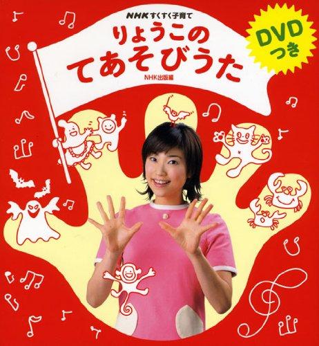 NHKすくすく子育て りょうこのてあそびうた DVDつき
