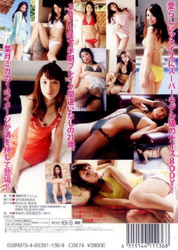 葉月ミカ DVD『Sunscreen -サンスクリーン-』