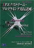 XPエクストリーム・プログラミング実行計画 (The XP Series)(ケント ベック/マーチン ファウラー/Kent Beck/Martin Fowler/長瀬 嘉秀/飯塚 麻理香)