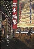げんだい時代小説 (1) (大きな活字で読みやすい本)