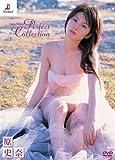 原史奈 Perfect collection [DVD]