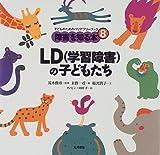 LD(学習障害)の子どもたち (子どものためのバリアフリーブック—障害を知る本)