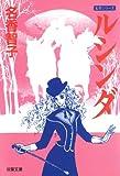 ルシンダ (ジュールコミックス)