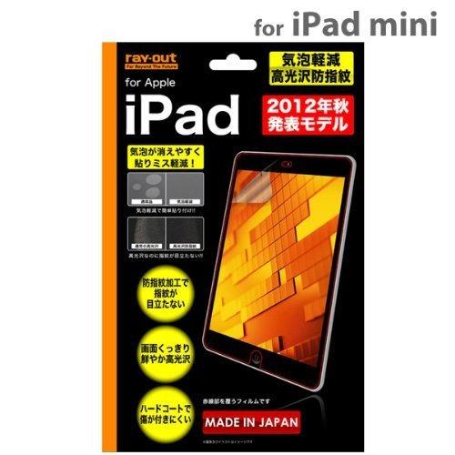 Apple iPad mini用 気泡軽減高光沢防指紋保護フィルム RT-PA4F/C1