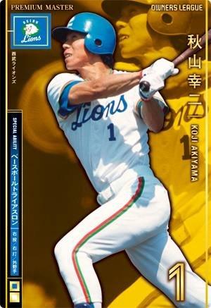 オーナーズリーグ 2013マスターズ OLM02 プレミアムマスター PM秋山幸二 埼玉西武ライオンズ
