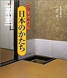 さがしてみよう日本のかたち〈8〉茶室