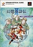 幻想水滸伝2・108星キャラクターガイド (KONAMI OFFICIAL GUIDEパーフェクトシリーズ)