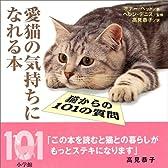 愛猫の気持ちになれる本―猫からの101の質問