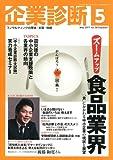 企業診断 2011年 05月号 [雑誌]