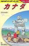 B16 地球の歩き方 カナダ 2010~2011