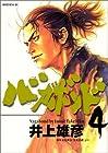 バガボンド 第4巻 1999年10月22日発売