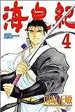 海皇紀 (4) (講談社コミックス 月刊少年マガジン 678)