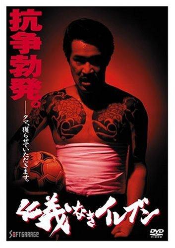 仁義なきイレブン [DVD]