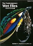 ウエットフライ大全―珠玉の銘パターン164本とドレッシングテクニック (Fly Rodders BOOKS)