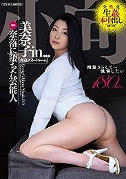 美奈子in… [脅迫スイートルーム] Gossip Celebrity Minako(30) 小向美奈子 ドリームチケット 【AVOPEN2015】 [DVD]