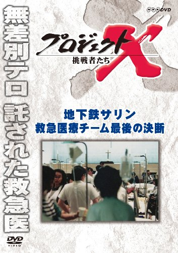 プロジェクトX 挑戦者たち 地下鉄サリン 救急医療チーム 最後の決断 [DVD]