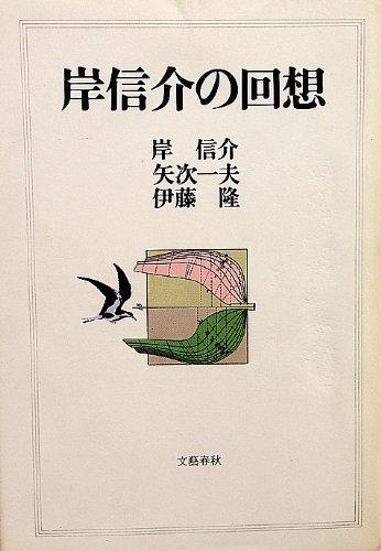 岸信介の回想 (1981年)