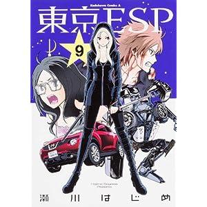 東京ESP (9) (カドカワコミックス・エース)