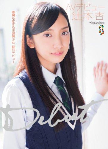 辻本杏 AVデビュー teamZERO [DVD]