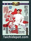 Tai Chi Instruction DVD: Chen Style Tai Chi Health Chi Kung (Qi Gong)