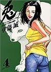 兎―野性の闘牌 (4) (近代麻雀コミックス)