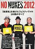 SIGHT特別号 NO NUKES (ノーヌークス) 2012 2012年 09月号 [雑誌]