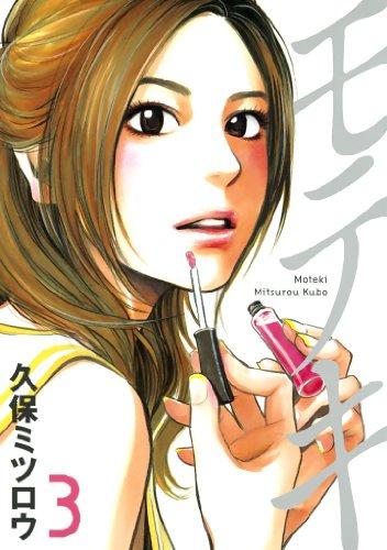 モテキ(3) (イブニングコミックス)
