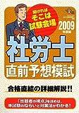 社労士直前予想模試〈2009年度版〉 (DAI-Xの資格書)