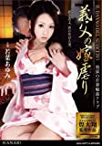 義父の嫁虐り 若菜あゆみ [DVD][アダルト]