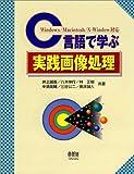 C言語で学ぶ実践画像処理―Windows、Macintosh、X‐Window対応
