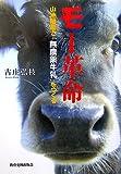 モー革命—山地酪農で「無農薬牛乳」をつくる