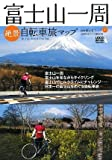 Fuji bike trip around superb view map bicycle life Books 11 (Bicycle Books to live life together and bicycle) (2009) ISBN: 4862120792 [Japanese Import]