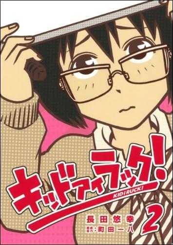キッド アイ ラック!(2) (ヤングガンガンコミックススーパー) (ヤングガンガンコミックスSUPER)