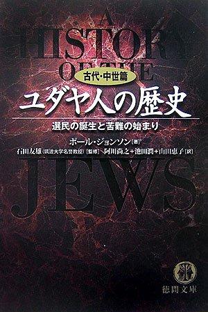 ユダヤ人の歴史 古代・中世篇―選民の誕生と苦難の始まり