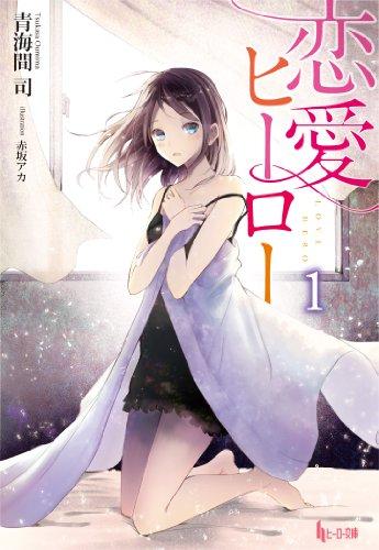 恋愛ヒーロー 1 (ヒーロー文庫)