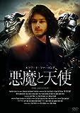 悪魔と天使[DVD]