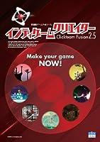 インディゲームクリエイター Clickteam Fusion2.5