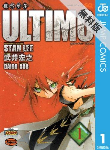 機巧童子ULTIMO 1 【期間限定 無料お試し版】 (ジャンプコミックスDIGITAL)