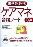 書き込み式ケアマネ合格ノート〈'09年版〉