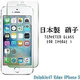 ブルーライトカット 液晶保護フィルム 強化ガラス iPhone SE iPhone5 iphone5s iphone5c ( iphone se 5 5s 5c ) ブルーライト カット ガラスフィルム 保護フィルム 90% カット 保護シート 【日本製素材】薄さ0.26mm 60日間返金保証 超耐久 超薄型 アップル apple アイフォン5s iphone5 ファイブ 高透過率液晶保護フィルム【表面硬度9H・ラウンド処理・飛散防止処理 国産ガラス採用 汎用ガラスフィルムとパッケージを併用 DOLPHIN47 EDGE