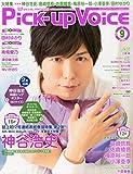 Pick-up Voice(ピックアップボイス) 2015年 09 月号 [雑誌]