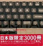 【バーゲンブック】 DIGITAL RETRO