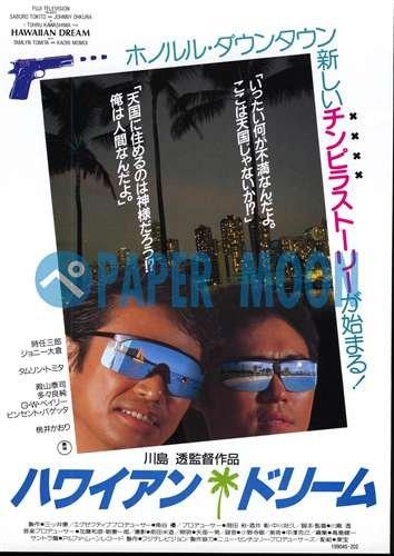 【映画チラシ】ハワイアン・ドリーム/川島透//邦・ハ
