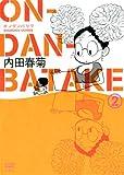 ON・DAN・BATAKE2 (アクションコミックス)