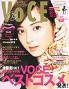 VoCE (ヴォーチェ) 2013年 01月号 [雑誌]